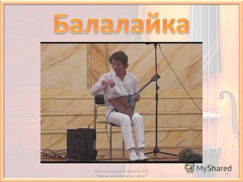 Учитель музыки Анагуричи И.В. Ямальской школы-интернат 14