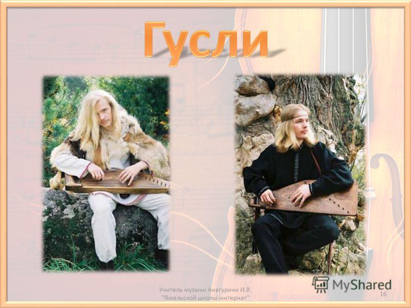 Учитель музыки Анагуричи И.В. Ямальской школы-интернат 16