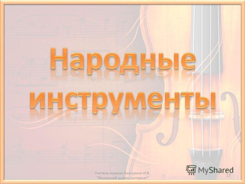 Учитель музыки Анагуричи И.В. Ямальской школы-интернат 17