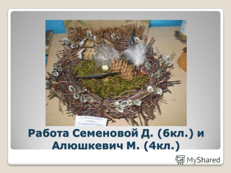 Работа Семеновой Д. (6кл.) и Алюшкевич М. (4кл.)