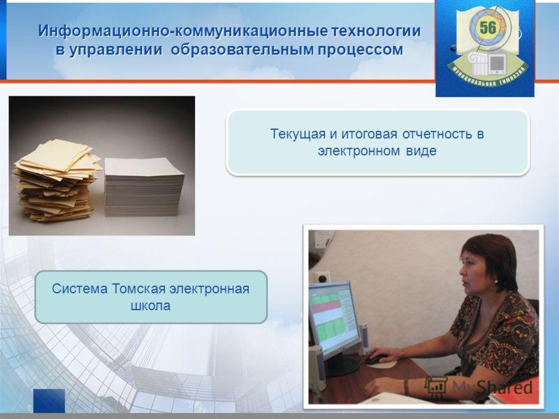 Информационно-коммуникационные технологии в управлении образовательным процессом Текущая и итоговая отчетность в электронном виде Система Томская электронная школа