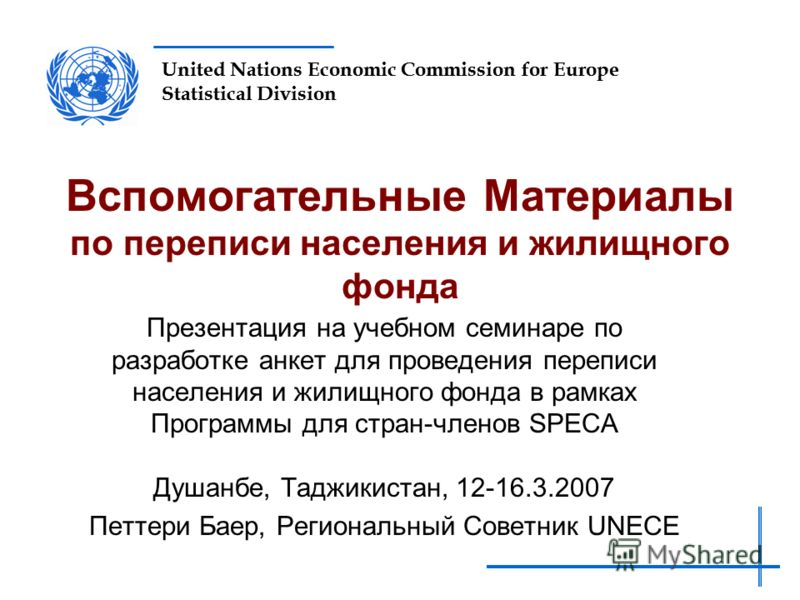 United Nations Economic Commission for Europe Statistical Division Вспомогательные Материалы по переписи населения и жилищного фонда Презентация на учебном семинаре по разработке анкет для проведения переписи населения и жилищного фонда в рамках Прог