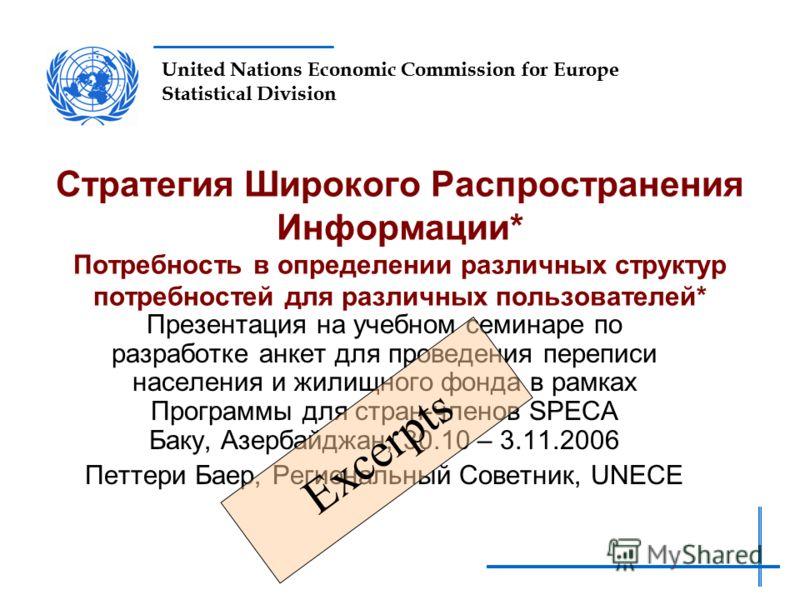 United Nations Economic Commission for Europe Statistical Division Стратегия Широкого Распространения Информации* Потребность в определении различных структур потребностей для различных пользователей* Презентация на учебном семинаре по разработке анк