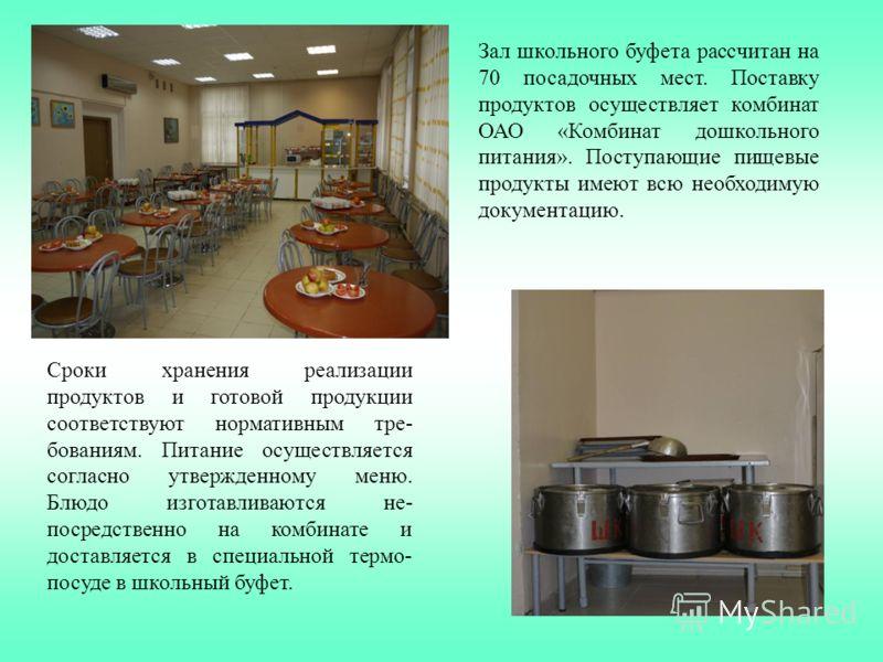 Сроки хранения реализации продуктов и готовой продукции соответствуют нормативным тре- бованиям. Питание осуществляется согласно утвержденному меню. Блюдо изготавливаются не- посредственно на комбинате и доставляется в специальной термо- посуде в шко