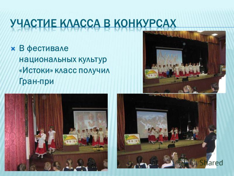 В фестивале национальных культур «Истоки» класс получил Гран-при