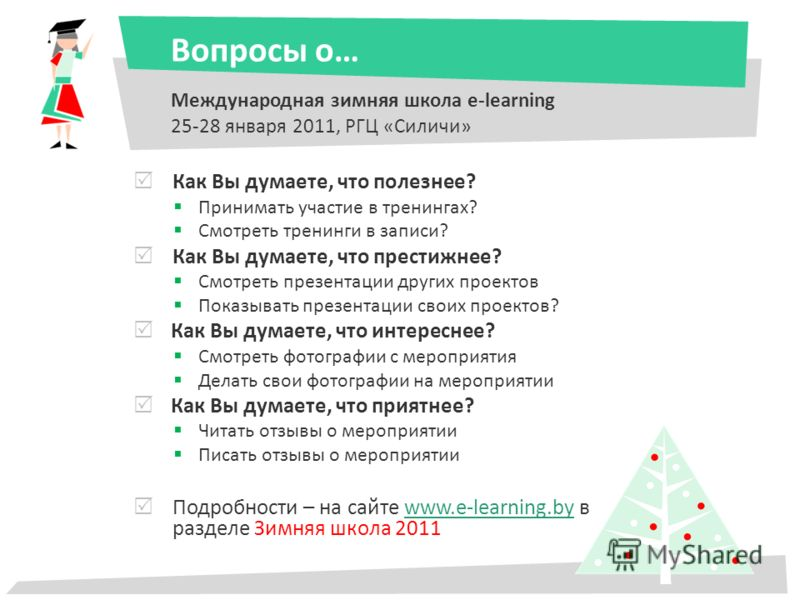 Вопросы о… Международная зимняя школа e-learning 25-28 января 2011, РГЦ «Силичи» Как Вы думаете, что полезнее? Принимать участие в тренингах? Смотреть тренинги в записи? Как Вы думаете, что престижнее? Смотреть презентации других проектов Показывать