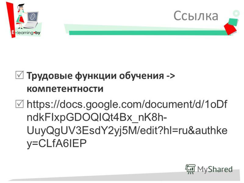 Ссылка Трудовые функции обучения -> компетентности https://docs.google.com/document/d/1oDf ndkFIxpGDOQIQt4Bx_nK8h- UuyQgUV3EsdY2yj5M/edit?hl=ru&authke y=CLfA6IEP