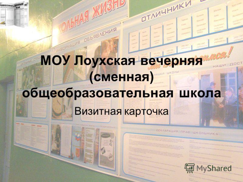 МОУ Лоухская вечерняя (сменная) общеобразовательная школа Визитная карточка
