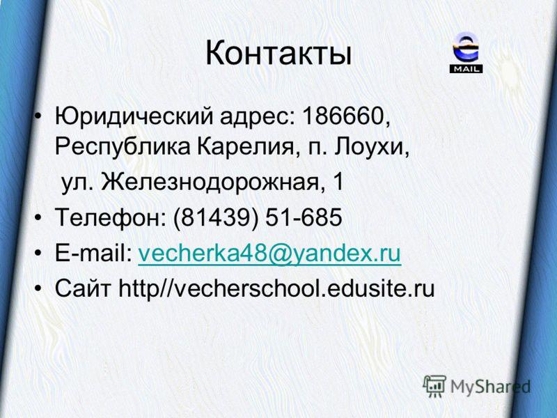 Контакты Юридический адрес: 186660, Республика Карелия, п. Лоухи, ул. Железнодорожная, 1 Телефон: (81439) 51-685 E-mail: vecherka48@yandex.ruvecherka48@yandex.ru Сайт http//vecherschool.edusite.ru