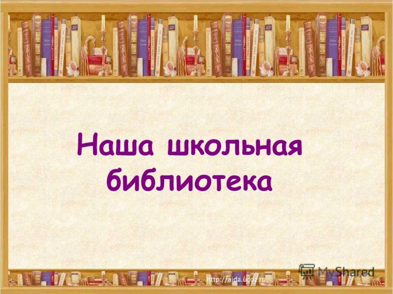 Итоги VIII городского конкурса «Наша школьная библиотека»