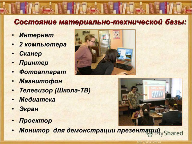 Состояние материально-технической базы: Интернет 2 компьютера Сканер Принтер Фотоаппарат Магнитофон Телевизор (Школа-ТВ) Медиатека Экран Проектор Монитор для демонстрации презентаций Состояние материально-технической базы: Интернет 2 компьютера Скане