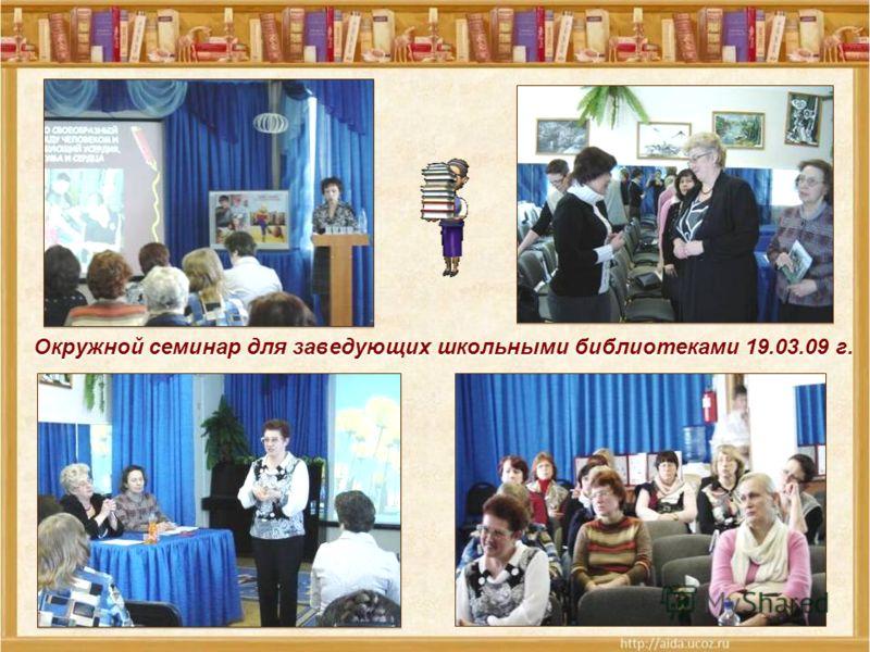 Окружной семинар для заведующих школьными библиотеками 19.03.09 г.