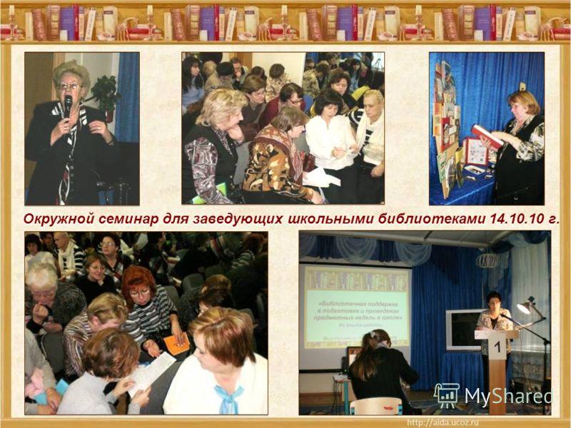 Окружной семинар для заведующих школьными библиотеками 14.10.10 г.