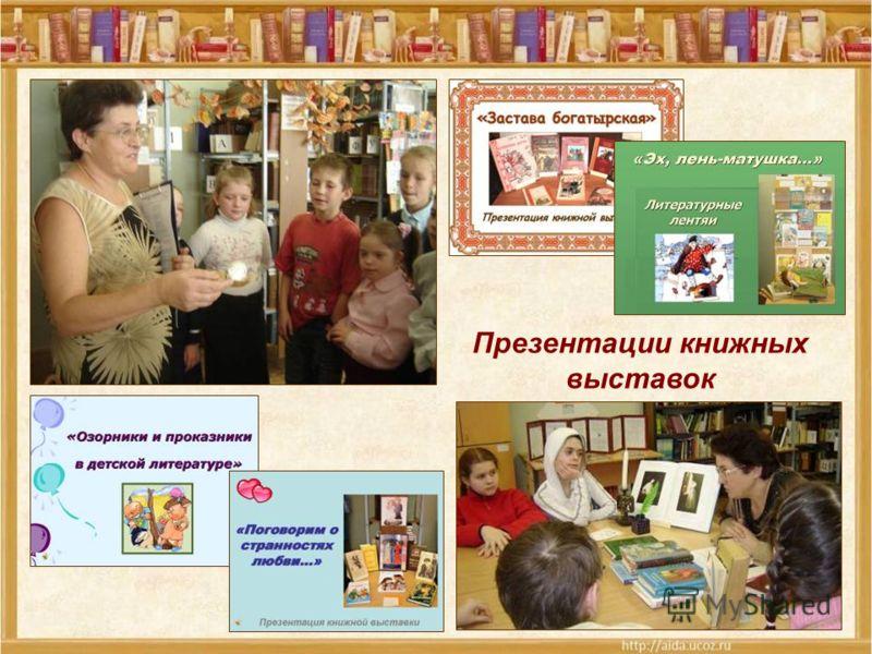 Презентации книжных выставок