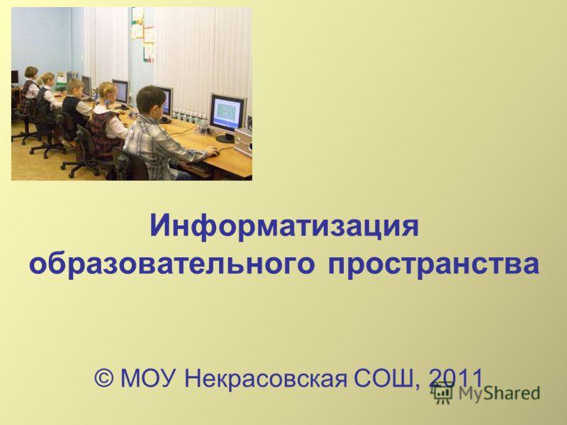 Информатизация образовательного пространства © МОУ Некрасовская СОШ, 2011