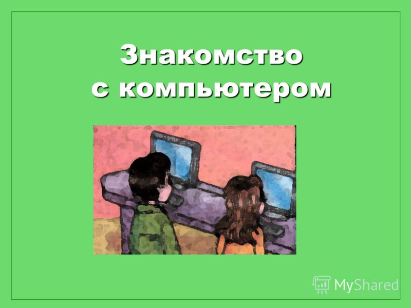 презентация для дошкольников знакомство с компьютером бесплатно