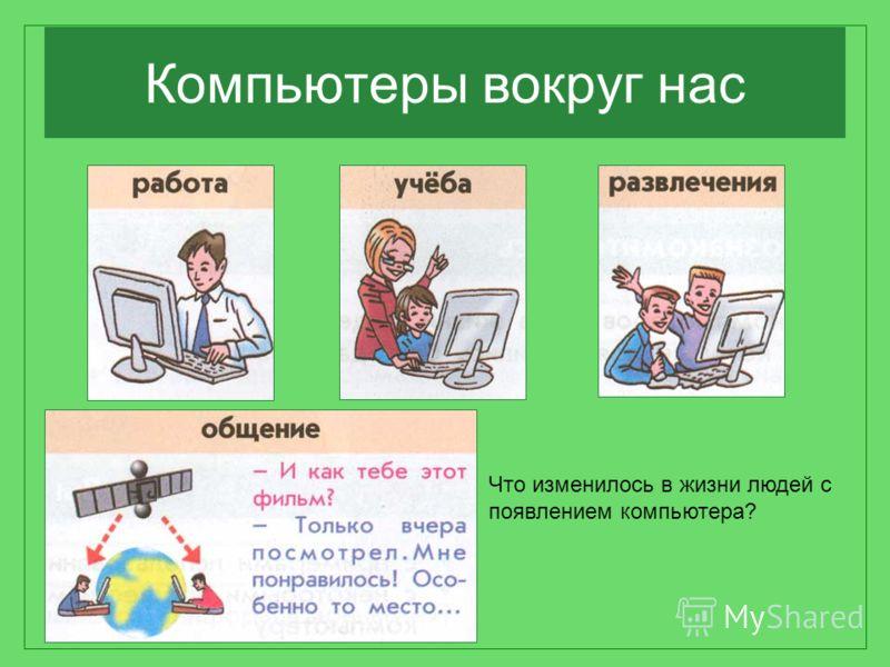 презентация знакомство с компьютером для детей 3 класса