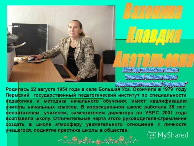 Родилась 22 августа 1954 года в селе Большая Уса. Окончила в 1979 году Пермский государственный педагогический институт по специальности педагогика и методика начального обучения, имеет квалификацию учитель начальных классов. В коррекционной школе ра