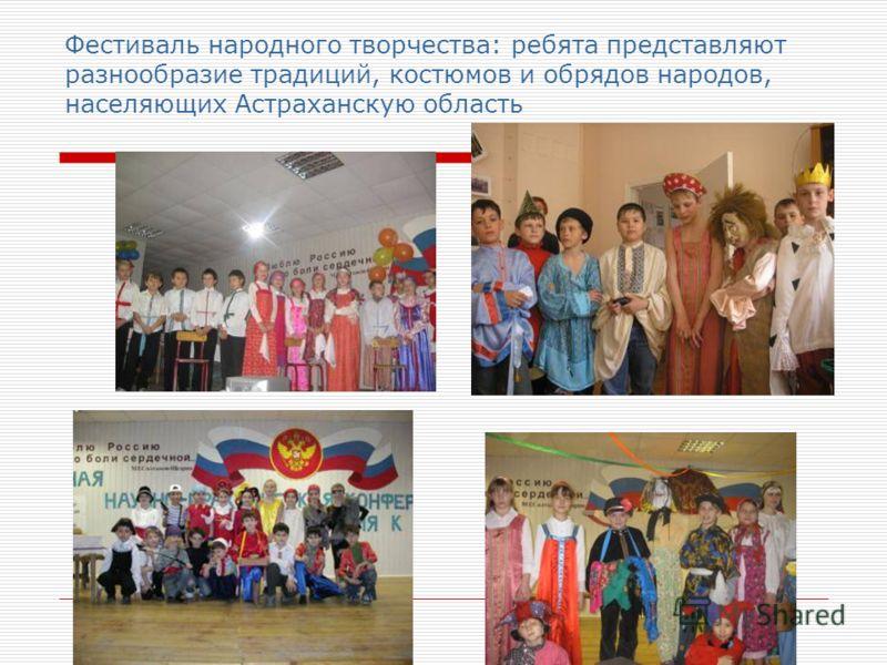 Фестиваль народного творчества: ребята представляют разнообразие традиций, костюмов и обрядов народов, населяющих Астраханскую область