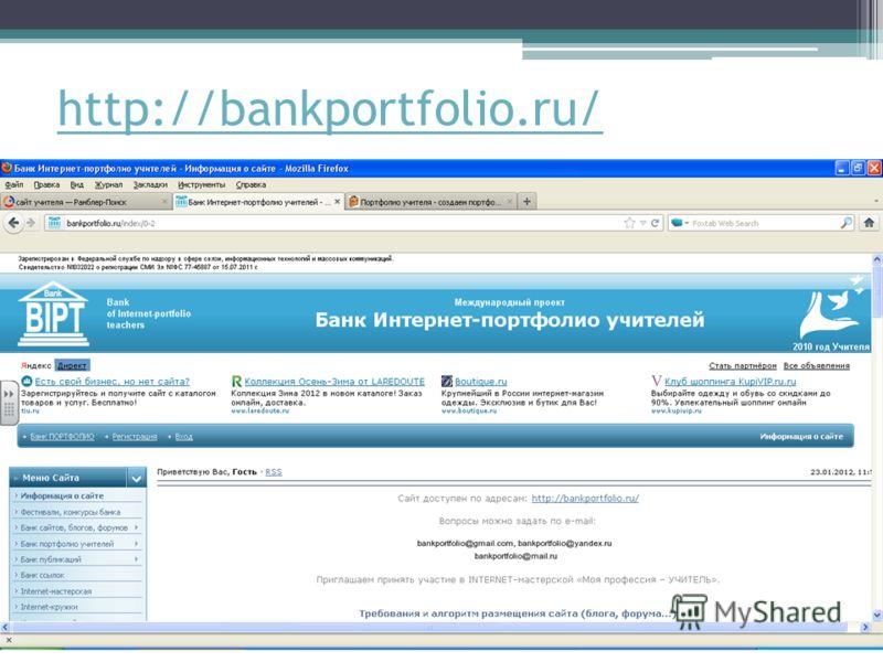 http://bankportfolio.ru/