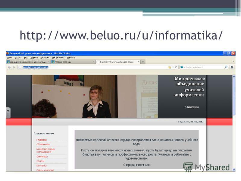 http://www.beluo.ru/u/informatika/