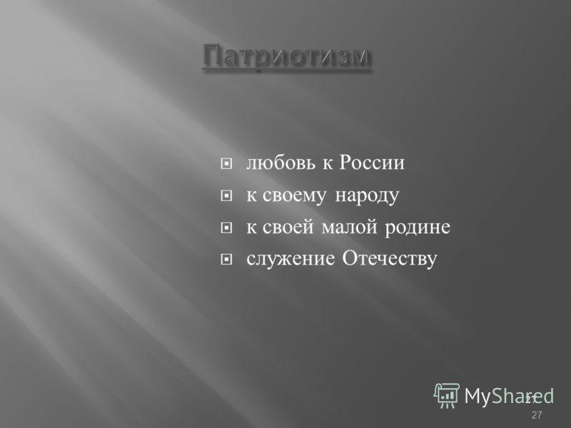 27 Патриотизм любовь к России к своему народу к своей малой родине служение Отечеству 27