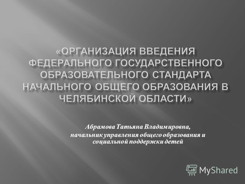 Абрамова Татьяна Владимировна, начальник управления общего образования и социальной поддержки детей