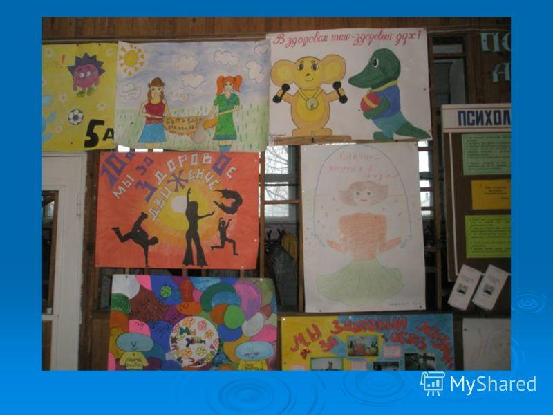 Конкурс плакатов «Мы за ЗОЖ!» (2-11 кл.)
