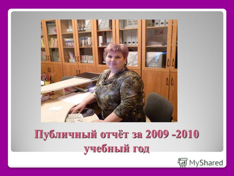 Публичный отчёт за 2009 -2010 учебный год
