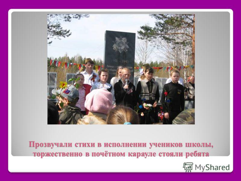 Прозвучали стихи в исполнении учеников школы, торжественно в почётном карауле стояли ребята