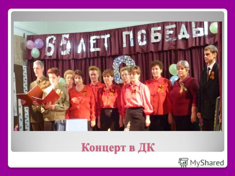 Концерт в ДК