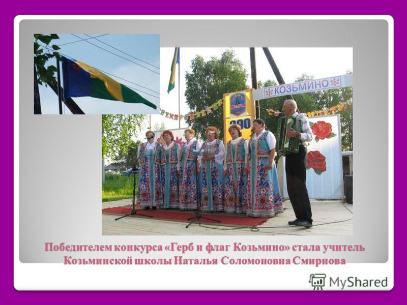 Победителем конкурса «Герб и флаг Козьмино» стала учитель Козьминской школы Наталья Соломоновна Смирнова