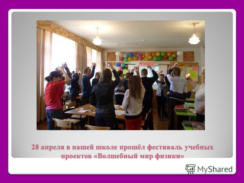 28 апреля в нашей школе прошёл фестиваль учебных проектов «Волшебный мир физики»