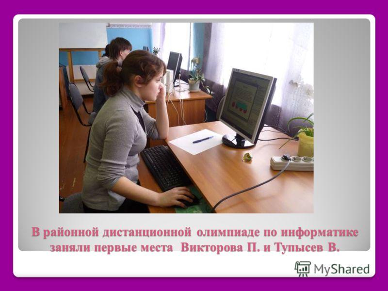 В районной дистанционной олимпиаде по информатике заняли первые места Викторова П. и Тупысев В.