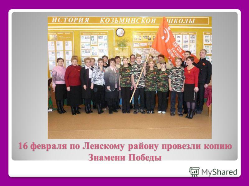16 февраля по Ленскому району провезли копию Знамени Победы