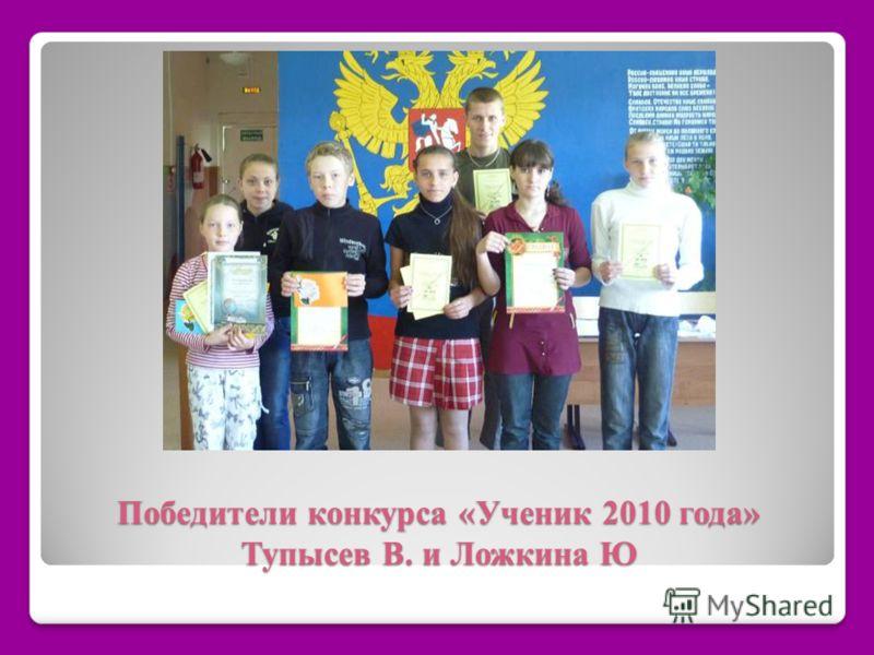 Победители конкурса «Ученик 2010 года» Тупысев В. и Ложкина Ю