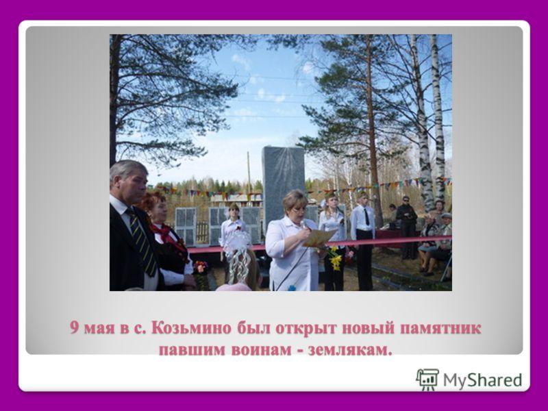 9 мая в с. Козьмино был открыт новый памятник павшим воинам - землякам.