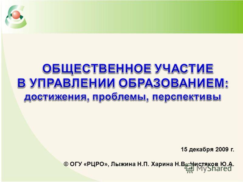 15 декабря 2009 г. © ОГУ «РЦРО», Лыжина Н.П. Харина Н.В., Чистяков Ю.А.