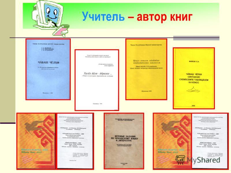 Учитель – автор книг