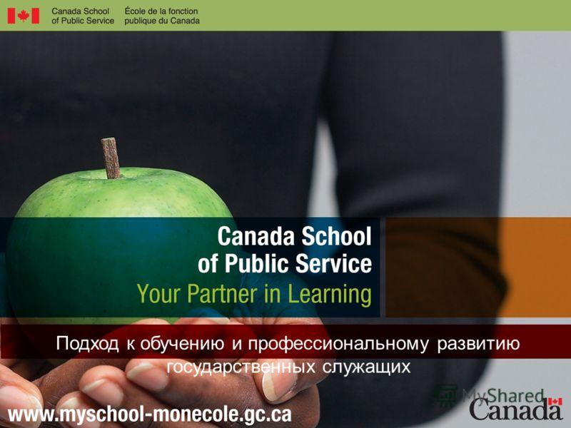 1 Подход к обучению и профессиональному развитию государственных служащих