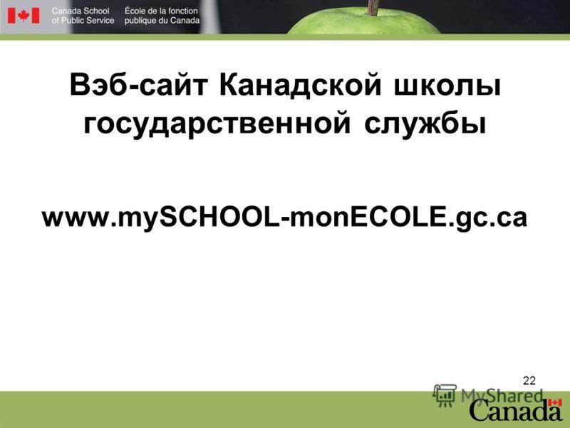 22 Вэб-сайт Канадской школы государственной службы www.mySCHOOL-monECOLE.gc.ca