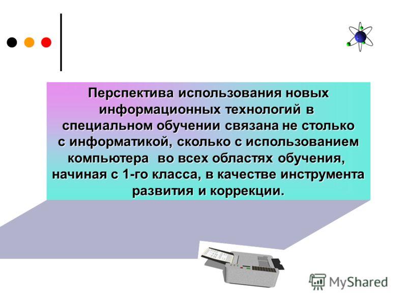 Использование информационных компьютерных технологий – ИКТ, в специальном (коррекционном) образовании