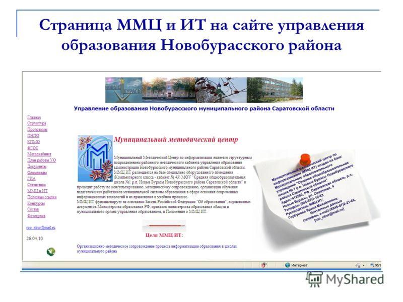 Страница ММЦ и ИТ на сайте управления образования Новобурасского района