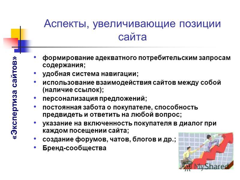 формирование адекватного потребительским запросам содержания; удобная система навигации; использование взаимодействия сайтов между собой (наличие ссылок); персонализация предложений; постоянная забота о покупателе, способность предвидеть и ответить н