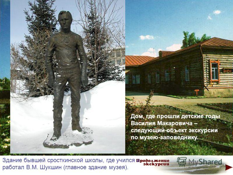 Здание бывшей сросткинской школы, где учился и работал В.М. Шукшин (главное здание музея). Дом, где прошли детские годы Василия Макаровича – следующий объект экскурсии по музею-заповеднику.
