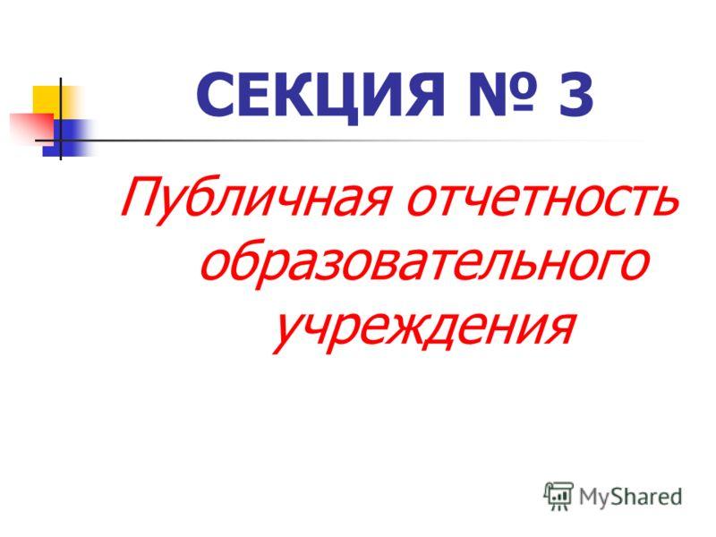 СЕКЦИЯ 3 Публичная отчетность образовательного учреждения