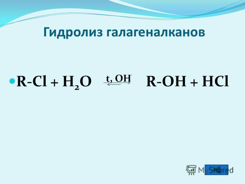 Гидролиз галагеналканов R-Cl + H 2 O t, OH R-OH + HCl