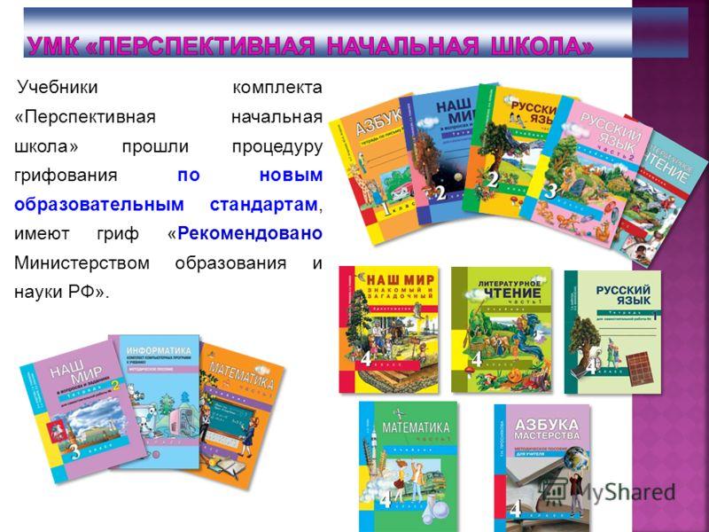 Учебники комплекта «Перспективная начальная школа» прошли процедуру грифования по новым образовательным стандартам, имеют гриф «Рекомендовано Министерством образования и науки РФ».
