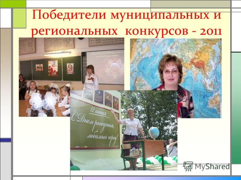 Победители муниципальных и региональных конкурсов - 2011