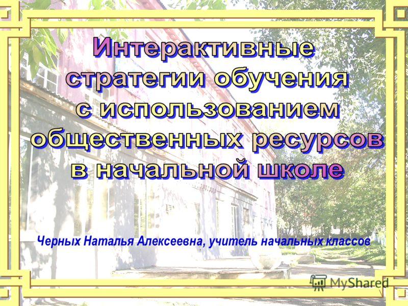 Черных Наталья Алексеевна, учитель начальных классов